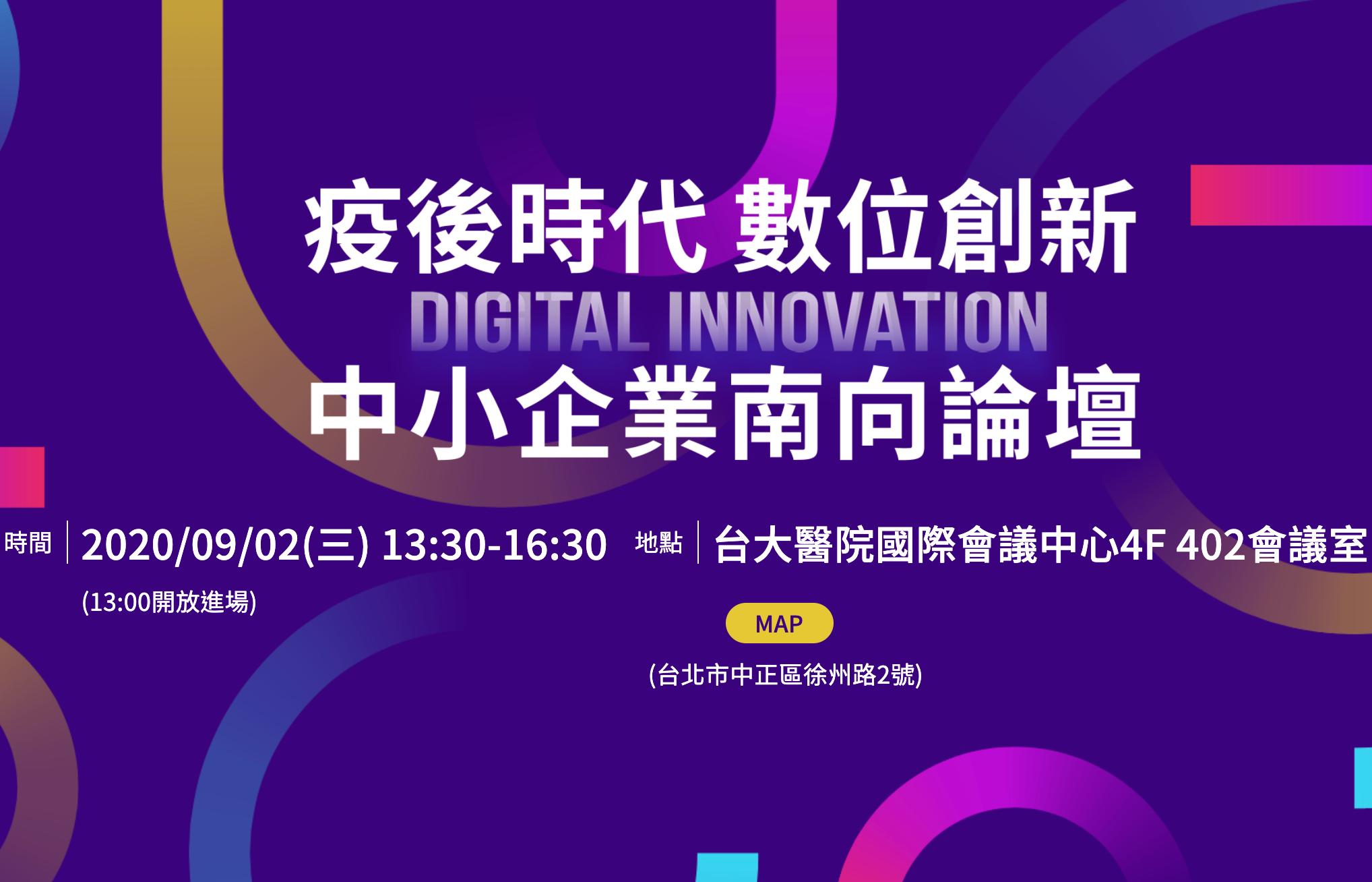 [Forum]  疫情後代-數位創新中小企業南向論壇