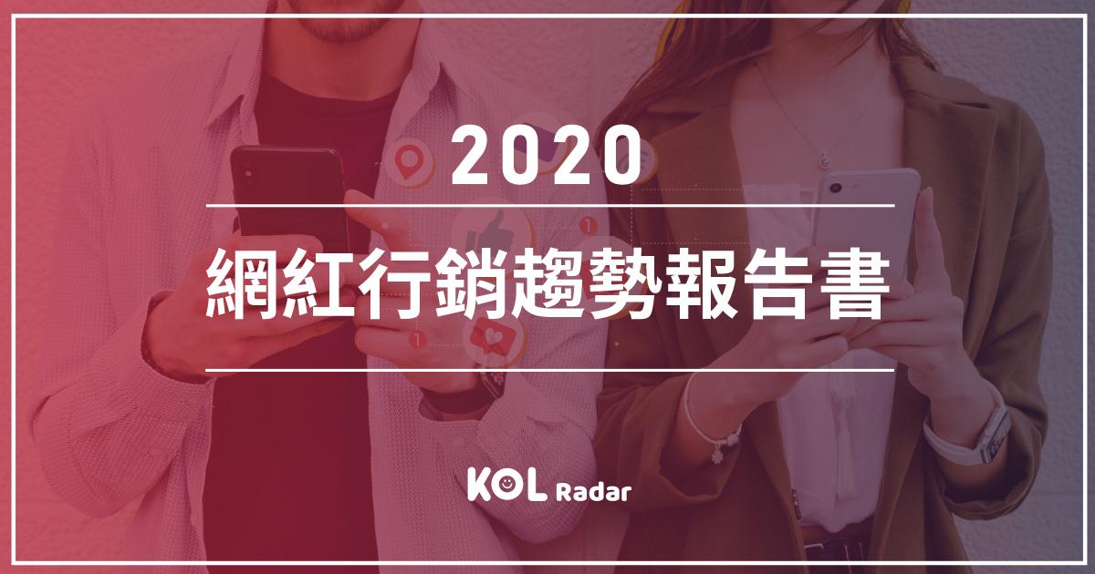[News]  2020台灣100大影響力網紅─社群時代抓緊眾人目光的最佳主角