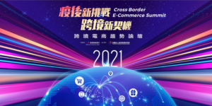 [News]《疫後新挑戰‧跨境新契機 》跨境電商趨勢論壇