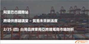 """[Forum]  阿里巴巴跨境供應鏈團隊特邀請 「台灣東南亞跨境電商專家 — 出海智慧股份有限公司 CEO 林平康」 分享 """"東南亞跨境電商市場剖析"""