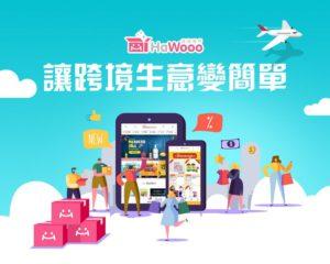 [News]好物飛行,出海智慧攜手Appier 協助品牌深耕東南亞跨境市場